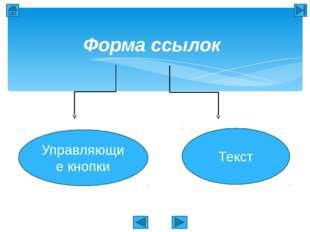 Форма ссылок Управляющие кнопки Текст Автор: Скиданова Е.А., учитель информат