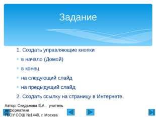 1. Создать управляющие кнопки в начало (Домой) в конец на следующий слайд на