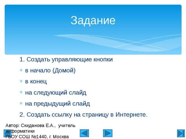 1. Создать управляющие кнопки в начало (Домой) в конец на следующий слайд на...