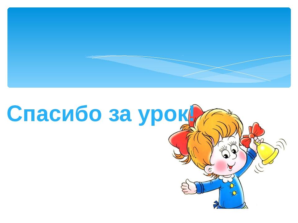 Спасибо за урок! Автор: Скиданова Е.А., учитель информатики ГБОУ СОШ №1440, г...