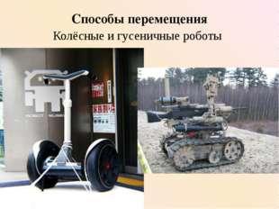Способы перемещения Колёсные и гусеничные роботы