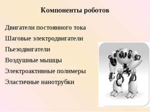 Компоненты роботов Двигатели постоянного тока Шаговые электродвигатели Пьезод