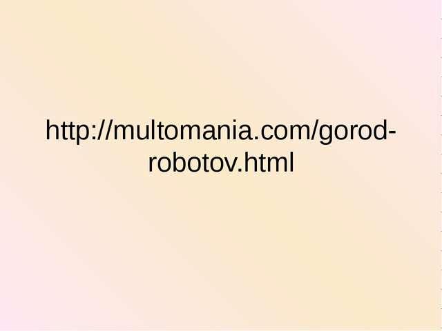http://multomania.com/gorod-robotov.html