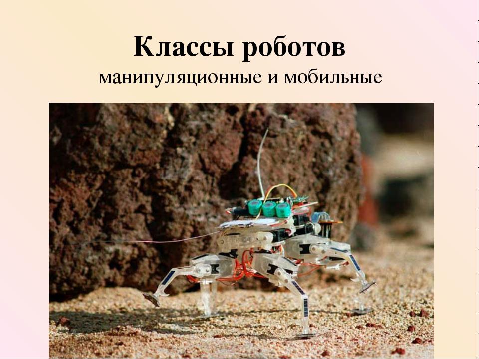 Классы роботов манипуляционныеимобильные