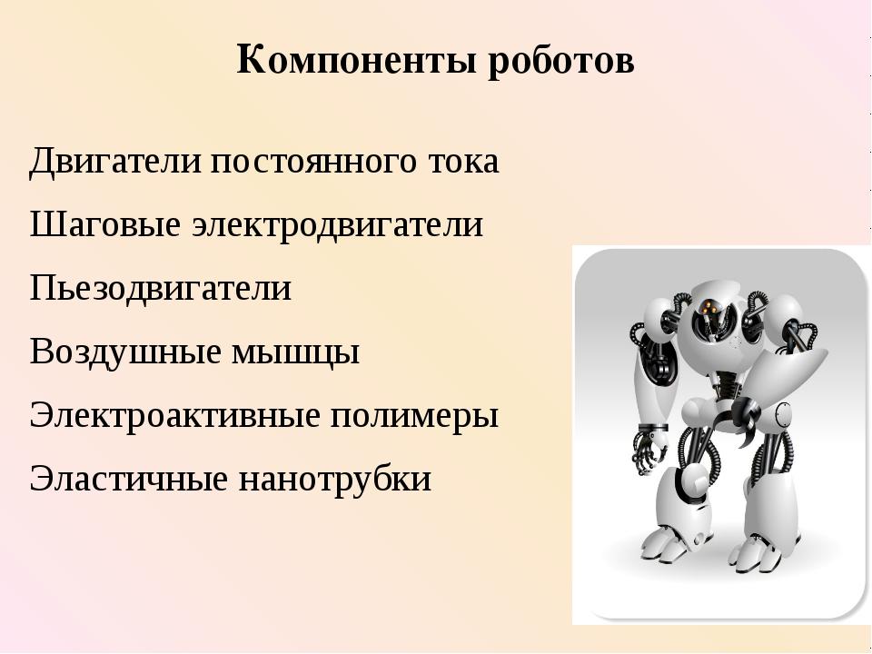 Компоненты роботов Двигатели постоянного тока Шаговые электродвигатели Пьезод...