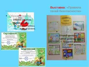 I Всероссийский конкурс творческих работ «Сказки-чудо» Выставка: «Правила тв
