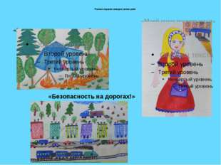 Участие в городских конкурсах детских работ «Зеленая планета глазами детей»