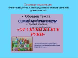 Семинар-практикум: «Работа педагогов в непосредственно-образовательной деятел
