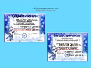 Всероссийском конкурсе детских работ «Волшебный дух Нового года»