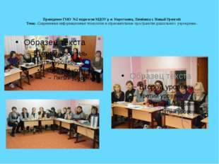 Проведение ГМО №2 педагогов МДОУ р-н Коротчаево, Лимбяяха г. Новый Уренгой: