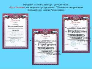 Городская выставка-конкурс детских работ «Русь Великая», посвященная праздно