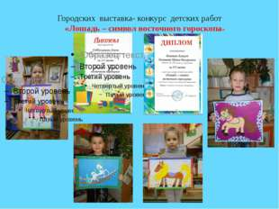 Городских выставка- конкурс детских работ «Лошадь – символ восточного гороско