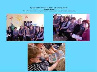 Проведение ГМО №3 педагогов МДОУ р-н Коротчаево, Лимбяяха г. Новый Уренгой: