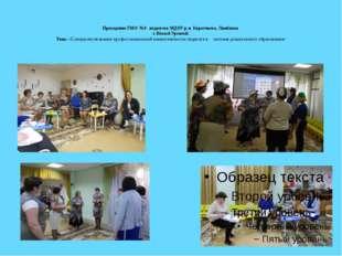 Проведение ГМО №4 педагогов МДОУ р-н Коротчаево, Лимбяяха г. Новый Уренгой: