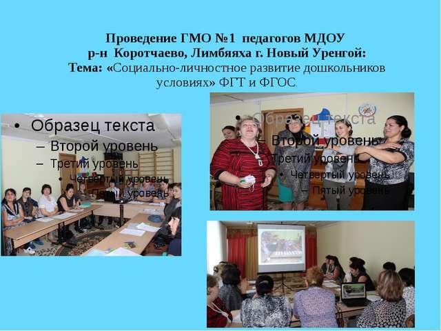 Проведение ГМО №1 педагогов МДОУ р-н Коротчаево, Лимбяяха г. Новый Уренгой:...