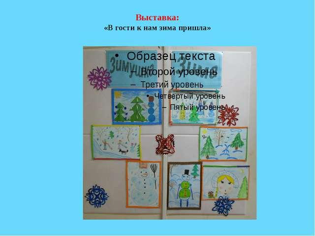 Выставка: «В гости к нам зима пришла»