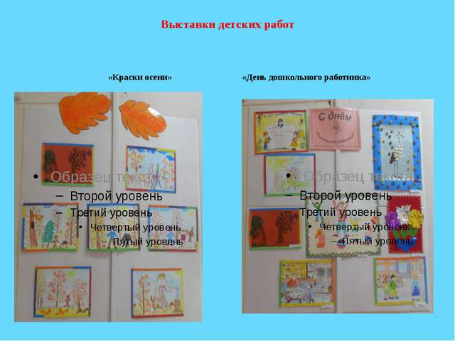 Выставки детских работ «Краски осени» «День дошкольного работника»