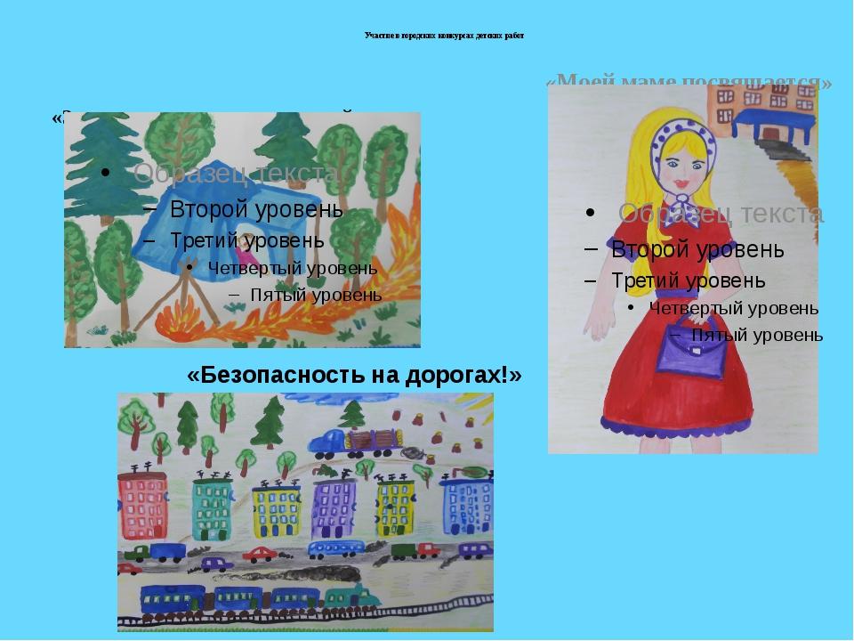 Участие в городских конкурсах детских работ «Зеленая планета глазами детей»...