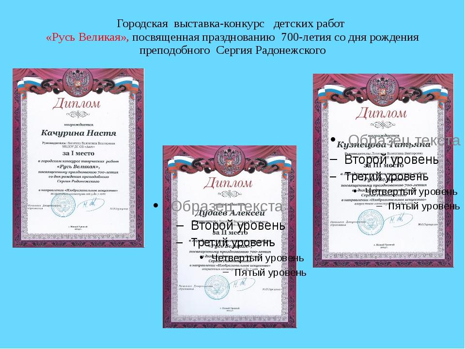 Городская выставка-конкурс детских работ «Русь Великая», посвященная праздно...