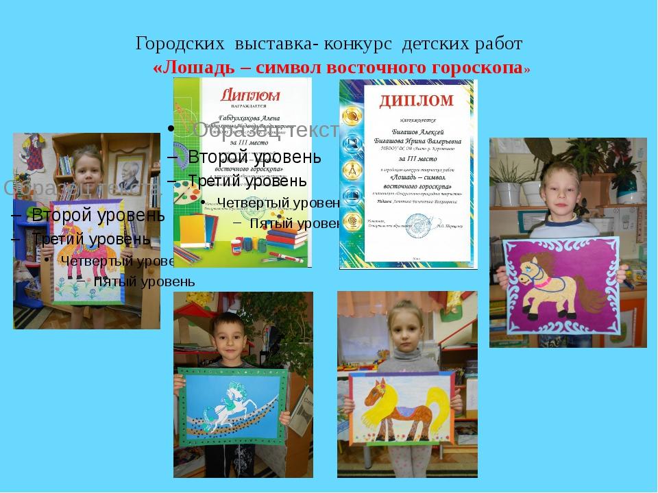 Городских выставка- конкурс детских работ «Лошадь – символ восточного гороско...
