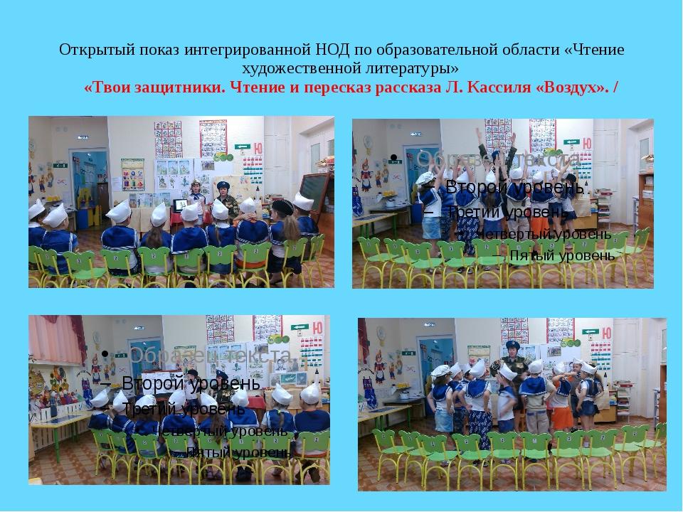 Открытый показ интегрированной НОД по образовательной области «Чтение художес...
