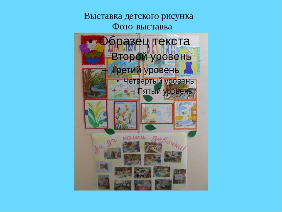 Выставка детского рисунка  Фото-выставка