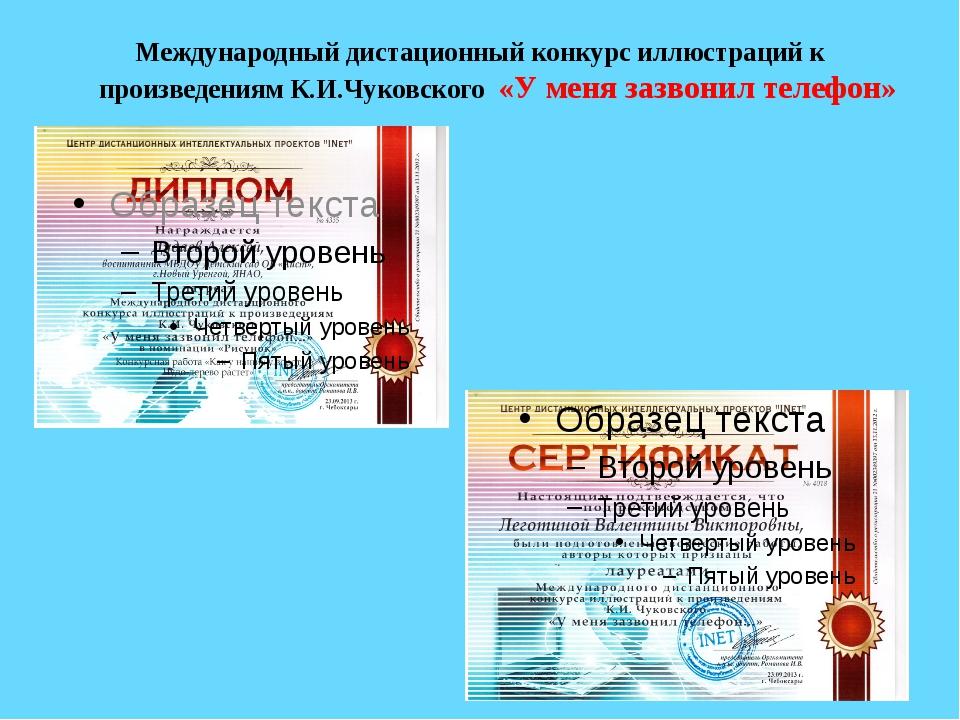 Международный дистационный конкурс иллюстраций к произведениям К.И.Чуковского...