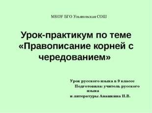 Урок-практикум по теме «Правописание корней с чередованием» Урок русского язы