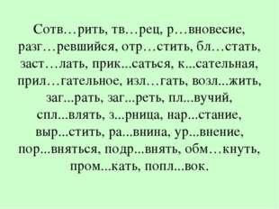 Сотв…рить, тв…рец, р…вновесие, разг…ревшийся, отр…стить, бл…стать, заст…лать,