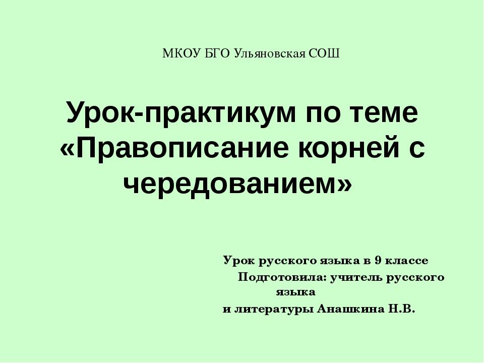 Урок-практикум по теме «Правописание корней с чередованием» Урок русского язы...