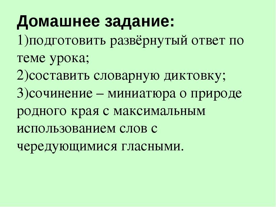 Домашнее задание: 1)подготовить развёрнутый ответ по теме урока; 2)составить...