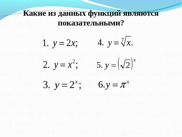 Какие из данных функций являются показательными?