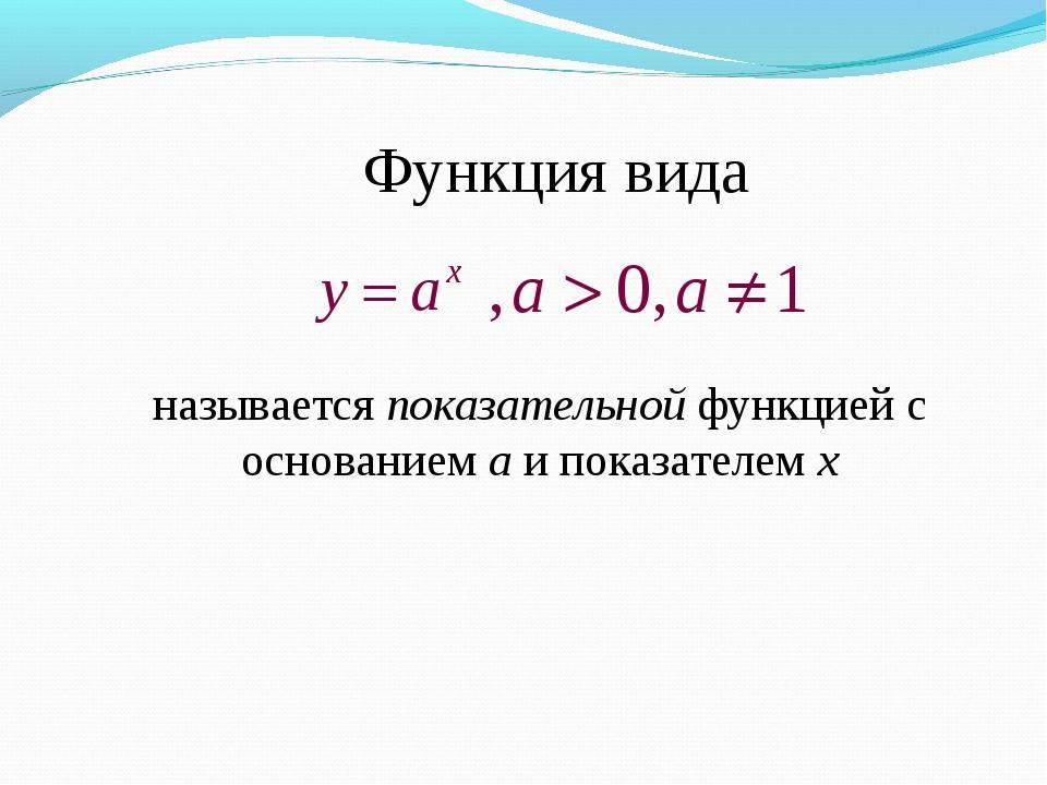 Функция вида называется показательной функцией с основанием а и показателем х