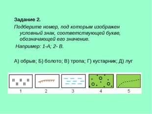 Задание 2. Подберите номер, под которым изображен условный знак, соответству
