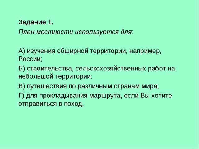 Задание 1. План местности используется для: А) изучения обширной территории,...