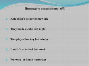 Переведите предложения: (5б) Kate didn't do her homework They made a cake las