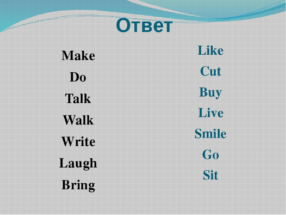 Ответ Make Do Talk Walk Write Laugh Bring Like Cut Buy Live Smile Go Sit