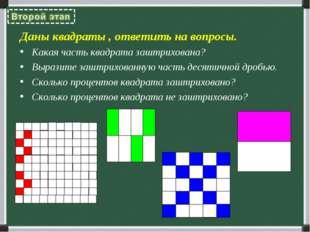 Даны квадраты , ответить на вопросы. Какая часть квадрата заштрихована? Выраз