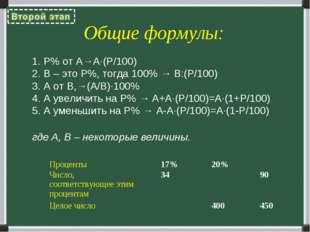 Общие формулы: P% от A→A∙(P/100) B – это P%, тогда 100% → B:(P/100) А от В,→(