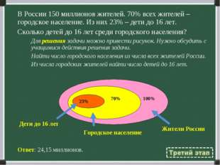 В России 150 миллионов жителей. 70% всех жителей – городское население. Из н