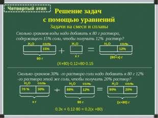 Решение задач с помощью уравнений Задачи на смеси и сплавы Сколько граммов в