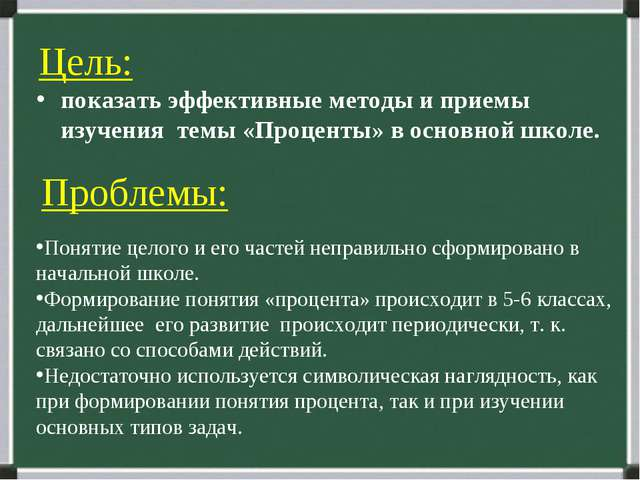 Цель: показать эффективные методы и приемы изучения темы «Проценты» в основно...