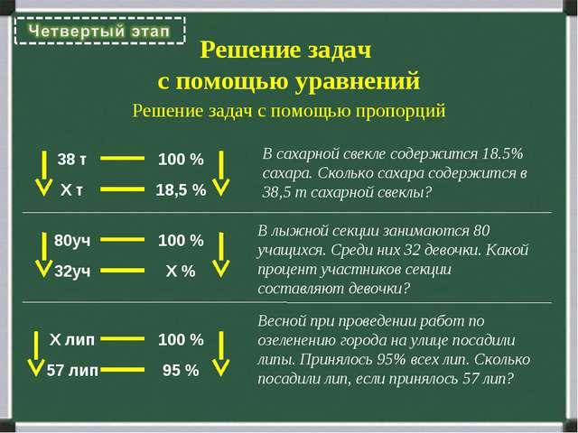 Решение задач с помощью уравнений В сахарной свекле содержится 18.5% сахара....