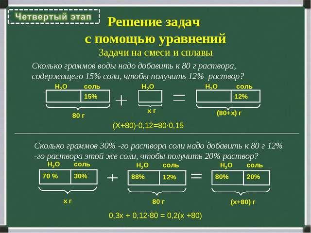 Решение задач с помощью уравнений Задачи на смеси и сплавы Сколько граммов в...