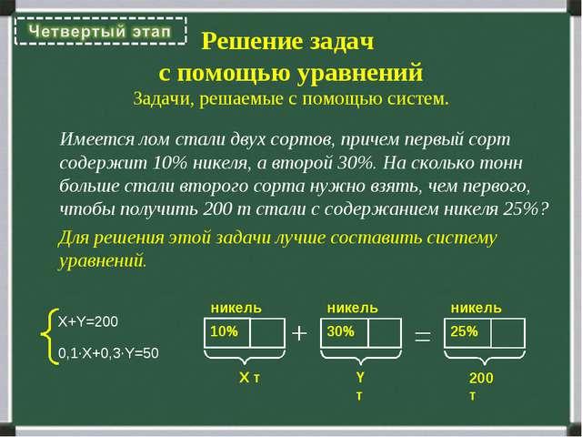 Решение задач с помощью уравнений Задачи, решаемые с помощью систем. Имеется...