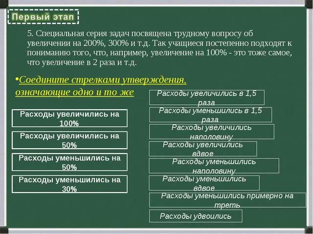 5. Специальная серия задач посвящена трудному вопросу об увеличении на 200%,...