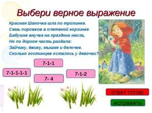 Выбери верное выражение Красная Шапочка шла по тропинке. Семь пирожков в плет