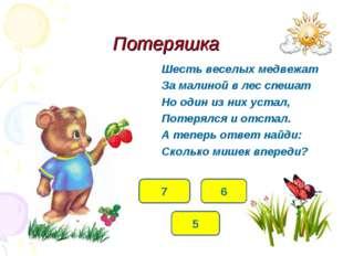 Потеряшка Шесть веселых медвежат За малиной в лес спешат Но один из них устал