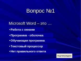 Вопрос №1 Microsoft Word – это …