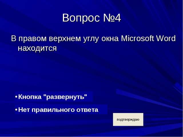 Вопрос №4 В правом верхнем углу окна Microsoft Word находится